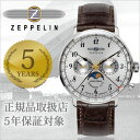 【クーポン配布中】[ポイント5倍][5年保証対象][国内正規品][期間限定]ZEPPELIN時計 ツェッペリン腕時計 ZEPPELIN 腕時計 ツェッペリン 時計 ヒンデンブルグ Hindenburg