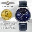 ツェッペリン腕時計 ZEPPELIN時計 ZEPPELIN 腕時計 ツェッペリン 時計 フラットライン Flatline メンズ/ネイビー ZEP-7366-3[革 ベルト/機械式/自動巻き/シルバー/ネイビー][送料無料][プレゼント/ギフト][あす楽]