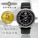 【クーポン配布中】[ポイント10倍][5年保証対象][国内正規品]ZEPPELIN時計 ツェッペリン腕時計 ZEPPELIN ツェッペリン 時計 100周年記念モデル Special Edition 100 Years Zeppelin