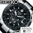 セイコー アストロン 腕時計 SEIKO アストロン 時計 メンズ ブラック SBXB169 正規品 人気 ビジネス スーツ オフィスカジュアル ラウンド シンプル ステンレス スポーツウォッチ シリコン GPS ソーラー 電波時計 プレゼント ギフト