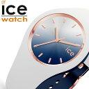 アイスウォッチ デュオ シック ミディアムサイズ グラデーション 時計 ICE WATCH duo chic 腕時計 メンズ レディース ブルー ネイビー ..