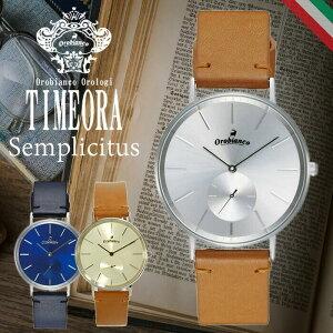 ノベルティプレゼント オロビアンコ センプリチタス Semplicitus レディース セックス アナログ タイムオラ