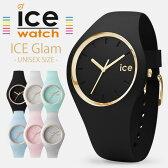 アイスウォッチ腕時計 Ice Watch時計 Ice Watch 腕時計 アイスウォッチ 時計 アイス グラム ホワイト ユニセックス ICE GRAM メンズ/レディース/ユニセックス[スポーツ カジュアル おしゃれ][送料無料][プレゼント/ギフト]