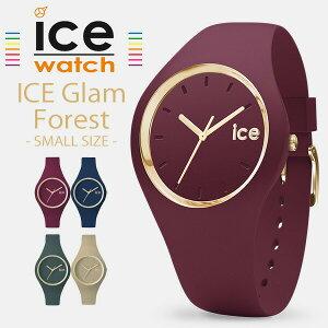アイスウォッチ腕時計IceWatch時計IceWatch腕時計アイスウォッチ時計グラムフォレストGlamForestメンズレディース/男女兼用/ベージュクリームICEGLCARSS[おしゃれICEICE.GL.CAR.S.Sイエローゴールドスモールカリブー][送料無料][あす楽][ポイント10倍]