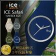 アイスウォッチ腕時計 ICEWATCH時計 ICE WATCH 腕時計 アイス ウォッチ 時計 サファリ デザート Safari Desert Unisex メンズ/レディース/ユニセックス/男女兼用 [送料無料][プレゼント/ギフト]
