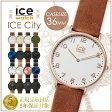 アイスウォッチ腕時計 アイスシティ36mm ICEWATCH時計 ICE WATCH 腕時計 アイス ウォッチ 時計 シティ ホワイトチャペル City メンズ/レディース/男女兼用[正規品/アイスシティー/ローズゴールド/ピンク/おしゃれ][送料無料]