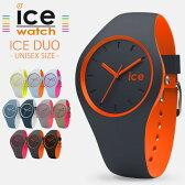 アイスウォッチ腕時計 アイス デュオ ユニセックス ICEWATCH 時計 ICE WATCH 腕時計 アイス ウォッチ 時計 ICE duo unisex メンズ/レディース[正規品/新作/人気/流行/トレンド/ブランド/防水/シリコン][送料無料][プレゼント]