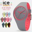アイスウォッチ腕時計 アイス デュオ スモール ICEWATCH 時計 ICE WATCH 腕時計 アイス ウォッチ 時計 ICE duo small レディース[正規品/新作/人気/流行/トレンド/ブランド/防水/シリコン/][送料無料][プレゼント/ギフト]