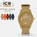 アイスウォッチ アイススリムネイチャー 時計 ICE WATCH ICE slim nature 腕時計 メンズ レディース 軽量 薄型 防水 アースカラー ファ..