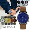 【国内正規品取扱店 安心の保証付き】【クーポン配布中】[ポイント2倍]KOMONO時計 コモノ腕時計 KOMONO 腕時計 コモノ 時計 ウィンストン WINSTON