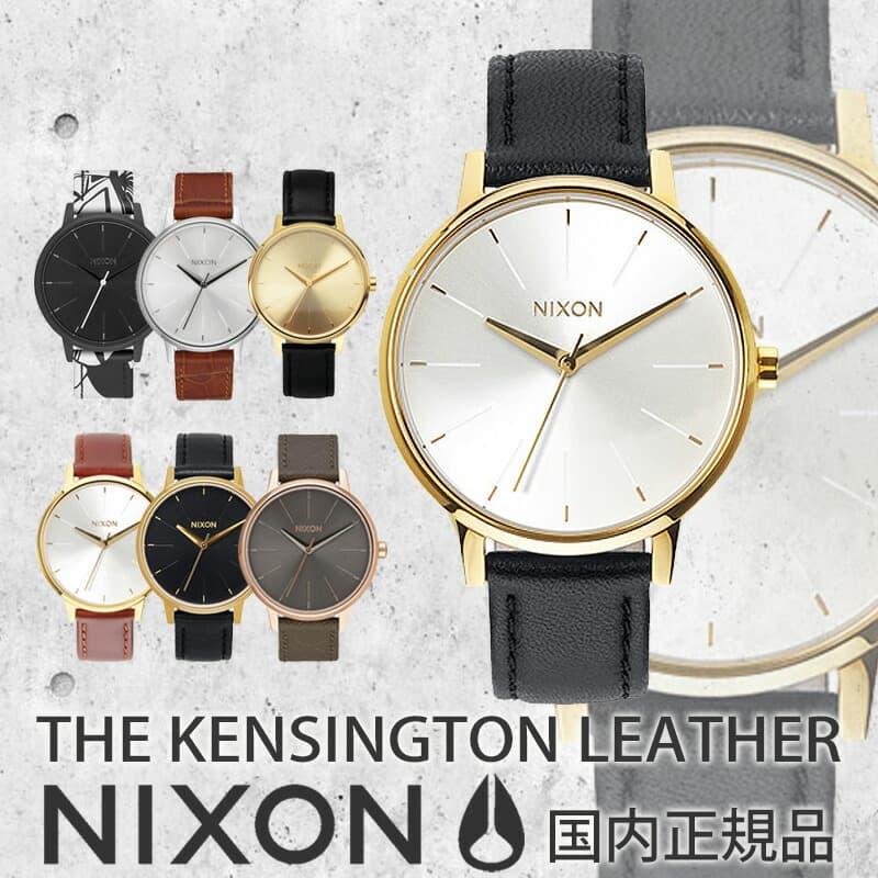 ニクソン腕時計 ケンジントン レザー KENSINGTON LEATHER NIXON時計 nixon 腕時計 ニクソン 時計 女性用/男女兼用 レディース/ユニセックス[正規品/レザー/革 バンド/ベルト/ゴールド/シルバー][送料無料][プレゼント/ギフト]