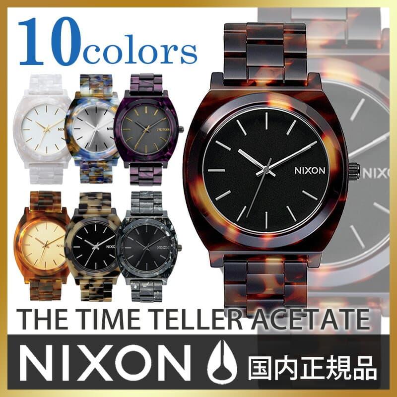 ニクソン タイムテラー アセテート 時計 べっ甲 TIME TELLER ACETATE 日本限定カラー NIXON時計 nixon 腕時計 ニクソン 時計 男性用/女性用/男女兼用 メンズ/レディース/ユニセックス[正規品/べっこう/大理石柄/マーブル/おしゃれ/人気/ペアウォッチ][送料無料]