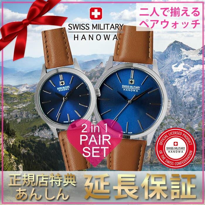 スイスミリタリー ハノワ プリモ 腕時計 ペアウ...の商品画像