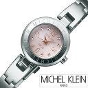 [ミッシェルクラン 腕時計]MICHEL KLEIN 腕時計[ミッシェル クラン 腕時計]MICHELKLEIN時計[ミッシェルクラン時計] レディース腕時計[セイコー 腕時計][ソーラー][送料無料][クリスマス プレゼント ギフト][あす楽]
