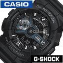 [30%OFF]カシオジーショック腕時計[CASIOGSHOCK時計]( CASIO G SHOCK 腕時計 Gショック カシオ ジー ショック 時計 Gショック )/メンズ時計/GA-110-1BJ