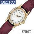 セイコー腕時計 [SEIKO時計] (SEIKO 腕時計 セイコー 時計)スピリット(SPIRIT)レディース時計/SSDA006 [送料無料] [プレゼント ギフト]