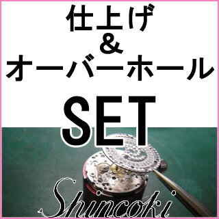 Overhaul (overhaul )& (decoration finish) set Cartier to polish)