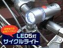 夜間走行の必需品!自転車用LEDサイクルフロントライト【after20130610】
