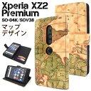 送料無料 Xperia XZ2 Premium SO-04K / SOV38 手帳型ケース ケース 携帯ケース ドコモ docomo エーユー au SONY ソニー エクスペリアXZ2プレミアム スマホカバー シンプル おしゃれ 人気 大人 ビジネス 地図柄 耐衝撃 so04k