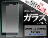 【送料無料】Xperia Z3 Compact ガラスフィルム SO-02G ガラスフィルム 保護フィルム 強化ガラス 9H ラウンドエッジ 薄型 z3コンパクト ドコモ docomo SONY ソニー エクスペリアz3 クリーナーシート付属 画面保護フィルム スマホ 液晶保護シート【激安】【02P05Dec15】【S】