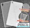 送料無料 Xperia Z3 SOL26 SO-01G 401SO ドットクリアソフトケース 透明 ドコモ docomo au ソフトバンク SONY ソニー エクスペリアz3 TPU スマートフォンカバー スマホケース スマホカバー so01g