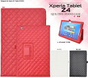 手帳型 Xperia Z4 Tablet SO-05G SOT31 キルティングレザースタンドケースポーチ ブラック ホワイト レッド エクスペリアz4 タブレットPC カバー ドコモ docomo SONY ソニー レザー カバー 横開き 黒 白 赤 so05g