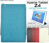 【送料無料】XPERIA Z4 Tablet ケース xperia z4 tablet カバー XPERIA Z4 Tablet ケース レザー XPERIA Z4 Tablet カバー レザー xperia z4 tablet スタンド so-05g ケース so-05g SOT31 カバー タブレットケース docomo ドコモ ソニー sony【S】