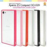 xperia z5 compact so��02h �Х�ѡ� ���ꥢ ������ �Х�ѡ������� xperia z5 ����ѥ��� SO-02H �Х�ѡ� xperiaz5 �������ڥꥢz5 �ɥ��� docomo SONY ���ˡ� ���ޥۥ����� ���ޥۥ��С� xperiaz5 Compact SO-02H ���ӥ����� ������� ���襤���ڷ�¡ۡ�P��