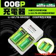 9V 006P角型充電器 リチウムイオン充電池 ニッケル水素充電池両方対応 Li-ion Ni-MH 角型9Vニッケル充電池が2個付属【ch021】【激安】【02P03Dec16】