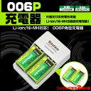 送料無料 9V 006P角型充電器 リチウムイオン充電池 ニッケル水素充電池両方対応 Li-ion Ni-MH 角型9Vニッケル充電池が2個付属【ch021】