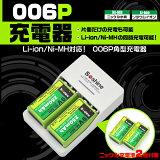 充電池1個付き!006P角型9V リチウムイオン充電池USB充電器セット /ニッケル水素充電池より大容量な400mAhで軽量!【0304superP2】