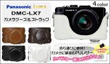 Panasonic LUMIX(パナソニック ルミックス) DMC-LX7 カメラケース&ストラップ(キャメル、ブラウン、ブラック、ホワイト)【激安】【02P01Mar15】【S】