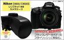 Nikon ニコン D800 D800E デジタル一眼レフカメラ カメラケース ブラック レンズキット対応【激安】【02P03Dec16】【S】