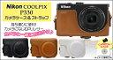 Nikon COOLPIX ニコン クールピクス P330 カメラケース&ストラップセット ブラック ブラウン ホワイト 【激安】【02P03Dec16】【S】