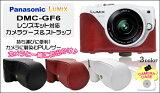 Panasonic LUMIX(パナソニック ルミックス) DMC-GF6 レンズキット対応カメラケース&ストラップ(レッド、ブラック、ホワイト)【激安】【02P13Dec14】【S】