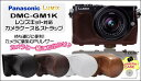 LUMIX DMC-GM1K レンズキット アイテム口コミ第6位