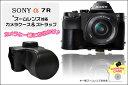 SONY α7R ソニー アルファ7R ILCE-7R ズームレンズ対応 カメラケース&ストラップセット ブラック 【激安】【02P03Dec16】【S】