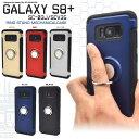 送料無料 Galaxy S8+ SC-03J / SCV35 カバー ケース ギャラクシーs8プラス バンカーリング スマホリング ハードケース スマホケース ス..