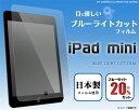 iPad mini用 ブルーライトカット液晶保護フィルム クリーナーシート付属 スマホ液晶保護シート 保護シール アイパッドミニ【激安】【02P02Aug14】