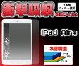 ショッピングAIR iPad Air iPad Air2用 衝撃吸収フィルム クリーナーシート付属 画面保護フィルム スマホ液晶保護シート 保護シール 液晶保護フィルム アイパッド エアー 54%OFF【激安】【02P05Dec15】【S】