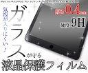 【送料無料】iPad Air iPad Air2 iPad Pro 9.7インチ