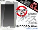 【のぞき見防止】iPhone6s Plus iPhone6 Plus 覗き見防止液晶保護ガラスフィルム 強化ガラス 薄型 クリーナーシート付属 画面保護フィルム スマホ液晶保護シート 保護シール ドコモ au softbank アイフォン6 プラス アイホン6 スマートフォン用【激安】【02P11Apr15】