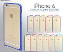 iPhone6 アルミバンパーケース ブラック シルバー ゴールド レッド ブルー グリーン ビビッドピンク パープル アルミ製 アイフォン6 アイホン6 スマホケース スマホカバー iPhone 6 バンパーアルミ 【激安】【P】