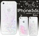 【送料無料】ラメ iPhoneSE iPhone5s キラキラiPhoneケース 動く 流れるハートケース ゆれる アイフォン5s スマホケース パステル ラメ グリッター スマホ カバー 液体入り スノードーム スパンコール おしゃれ かわいい 人気