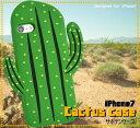 送料無料 iPhone7ケース サボテン アイフォン7 docomo ドコモ au エーユー softbank ソフトバンク ソフトケース スマホケース スマホカバー 携帯ケース 背面 シリコンケース おしゃれ おもしろ 面白い 可愛い かわいい 個性的 ユニーク Cactus カクタス
