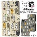 送料無料 iPhone8 iphone7ケース 手帳型ケース...