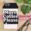 送料無料 iphone8 iPhone7ケース コーヒー i...