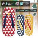 送料無料 iPhone8ケース アイフォン7 草履 雪駄 ビ...
