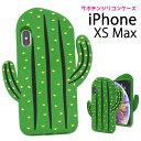 送料無料 iPhone XS Max ケース iPhoneXSMaxケース アイフォンXS Max シリコンケース サボテン docomo ドコモ au エーユー softbank ソフトバンク ソフトケース アイフォンXS Max スマホカバー 携帯ケース アイホンXS Max マックス 柔らかい
