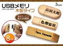 【名入れ刻印無料】USBメモリ 木製タイプ 8G USBフラッシュメモリー 【楽ギフ_名入れ】【激安】【02P05Dec15】【S】